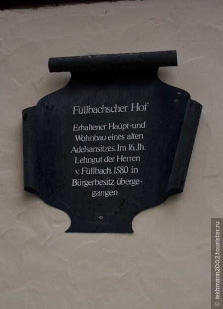 """...о чём и гласит эта памятная табличка: """"Этот дом  был собственностью старого аристократического рода Фюльбахов. В 1580 перешел в собственность граждан."""""""