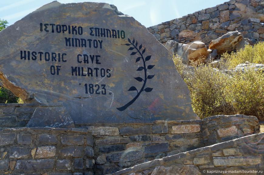 Посещение пещеры Милатос