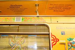 В метро Москвы появится поезд-библиотека