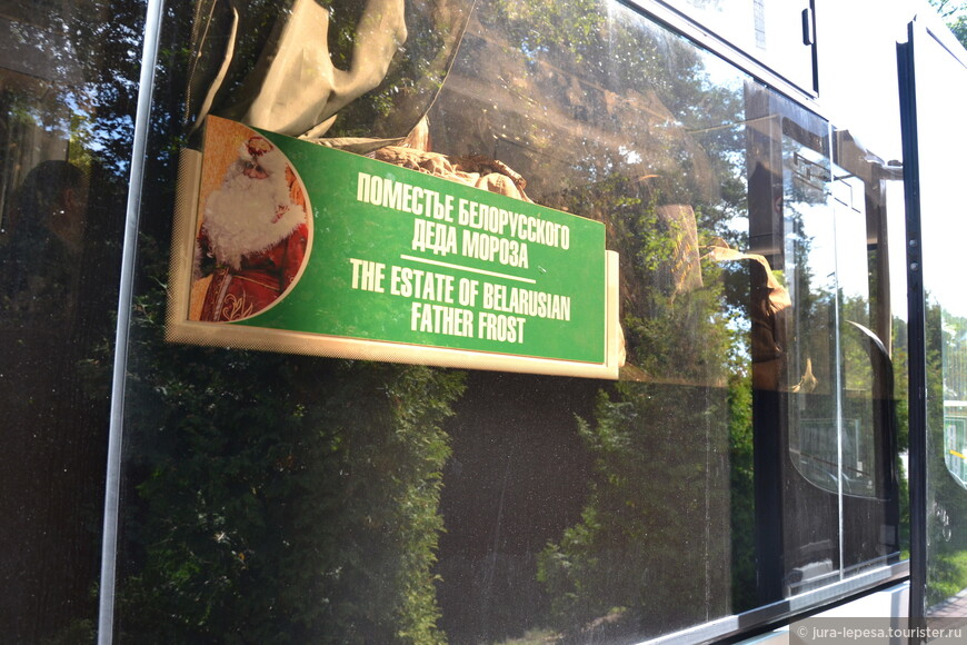 Попасть к Дедушке можно как  самостоятельно,так и на специальном автобусе.Стоит он возле главного входа в Беловежскую пущу.Экскурсию можно купить там же,на входе.