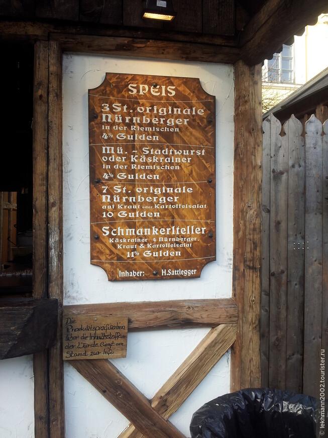 Интересно, что цены здесь указаны в средневековой денежной единице – гульденах