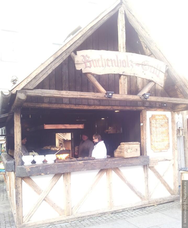 Rostbratwürste- колбаски, шипящие на открытом огне от дров бука  подаются в  тёмных булочках, подогретых тут же, на открытом огне.
