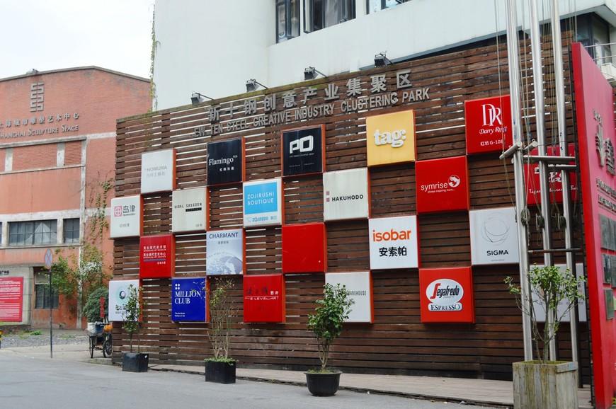 Эта стена подскажет, что вы уже почти на месте. Оказалось, что Shanghai Sculpture Space - одна из самых легкодостигаемых достопримечательностей в Шанхае. Проще было найти только те объекты, которые находятся непосредственно перед входом в станцию метро.