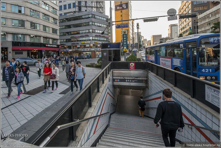 Вот он - выход со станции метро Чогмуро. Я уже не раз говорил, что метро в Сеуле очень удобное и эффективное. В нем всегда идеальная чистота. И как-то нам особо не попадались на глаза нищие и бомжи. Разве что у вокзала для них специально организуют ночлег, укладывая их штабелями прямо в одном из переходов.