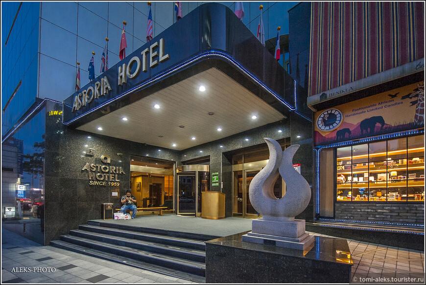 """По пути нам встречается много солидных """"hotel"""". Объяснение тому - близость района развлечений. Поясню еще раз, что все """"hotel"""" в Южной Корее - заведения не из дешевых. В них обычно останавливаются западные туристы, и цены там могут быть очень даже завышенными - под сотню и выше баксов. Мы же на протяжении всей поездки останавливались в гораздо более дешевых """"motel"""" (мотелях), которые часто используют сами корейцы..."""
