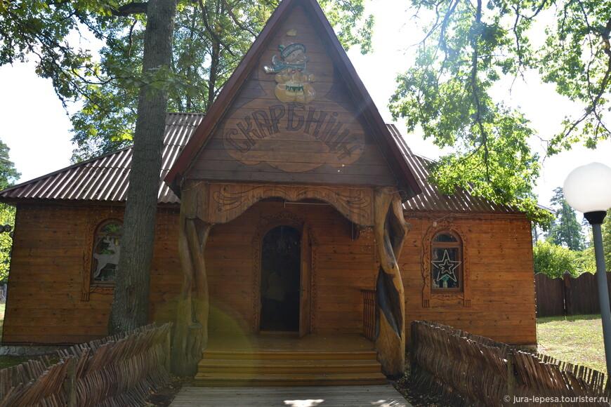Напротив находится Скарбница.Это место,куда ведут детишек писать письмо с пожеланиями.