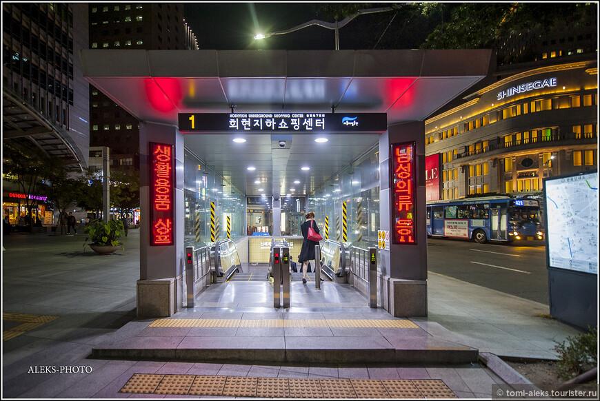 5-я линия метро Сеула является самой длинной подземной веткой в мире - 52.3 км. Проезд в метро - от 1 доллара - зависит от дальности поездки.