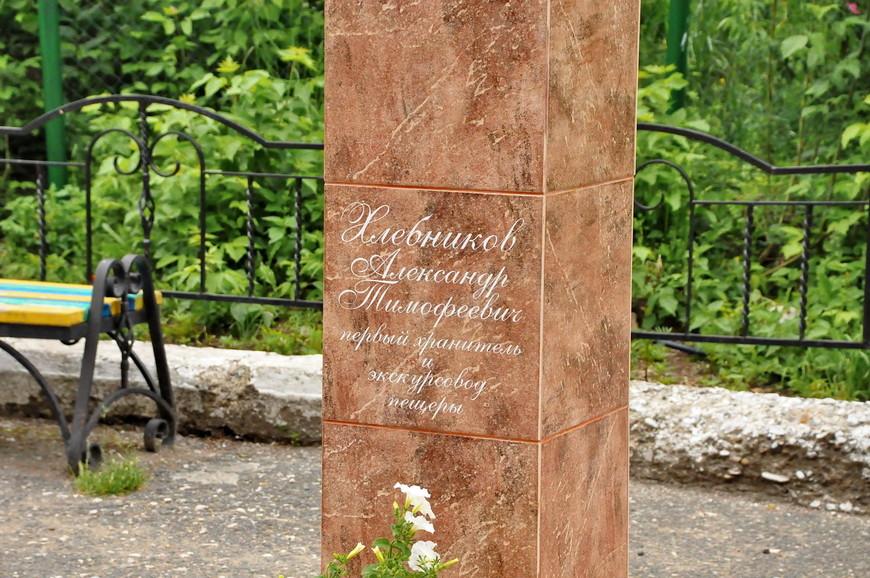 10. Памятник Хлебникову А.Т. – главному хранителю пещеры.