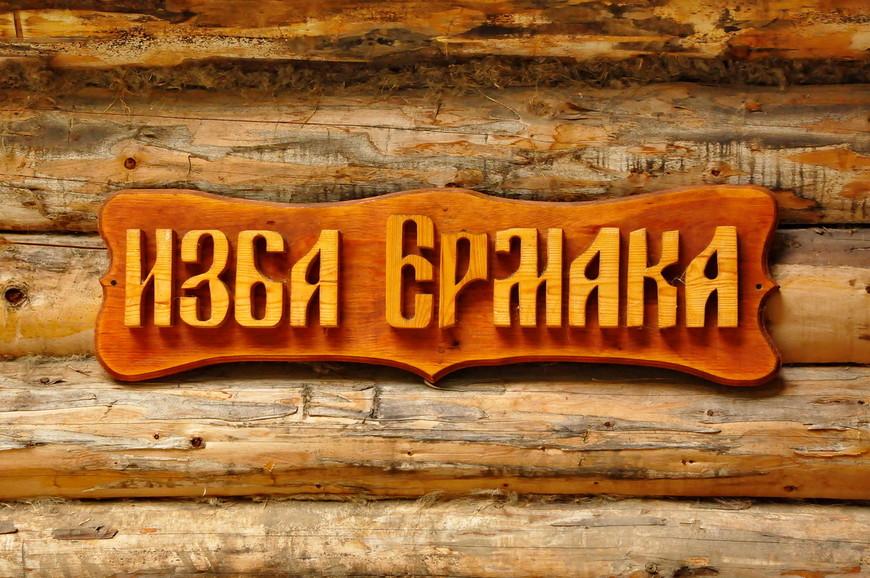 29. Там же представлена «Изба Ермака». Ермака вообще на Урале любят, хотя я не встречал ни одной улицы в его честь.