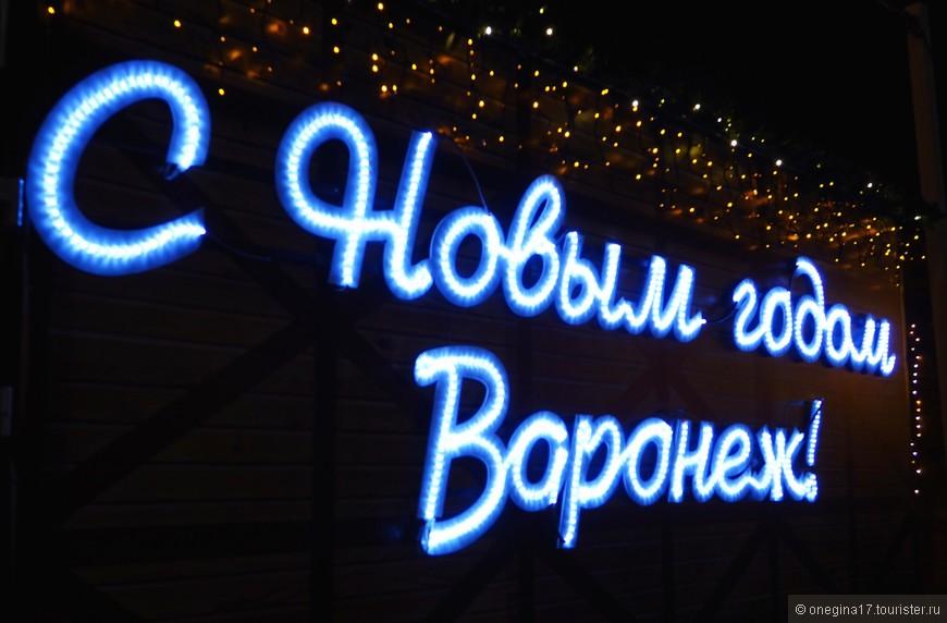 С Новым годом, Воронеж! С Новым годом всех-всех-всех!!!