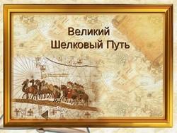 """Свердловскую область хотят включить в турпроект """"Великий Шелковый путь"""""""