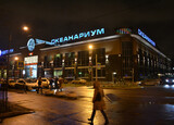 Планета Нептун- океанариум в Петербурге