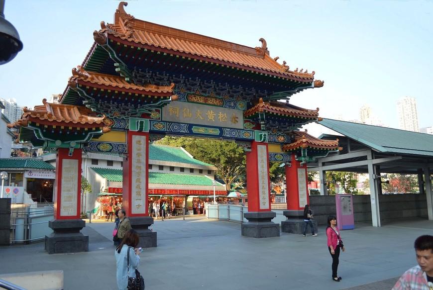Храм находится рядом со станцией метро, которая так и называется - Wong Tai Sin  (выход B2 или B3). Выйдя из метро идти к храму надо в направлении этих ворот, за которыми вы увидите сувенирные лавки, и только минуя их – вход непосредственно в храмовый комплекс.
