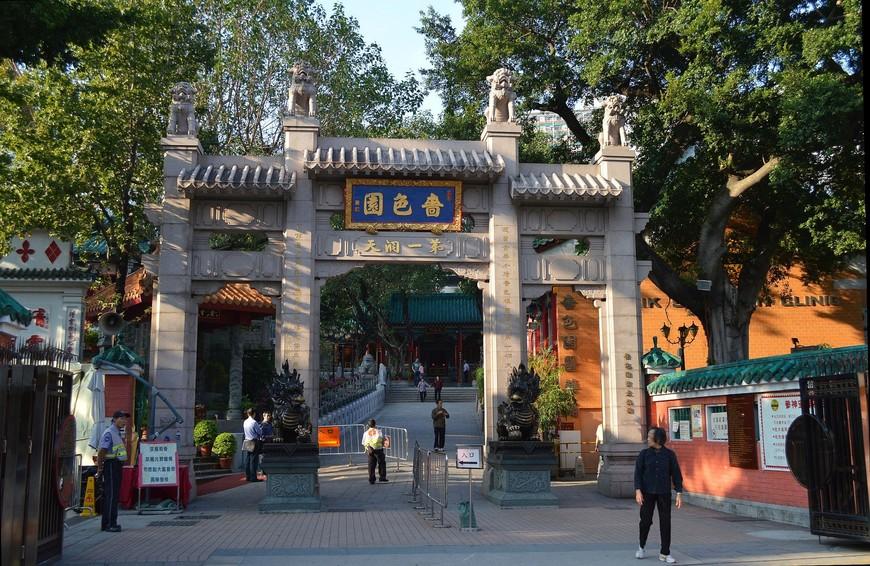 Вход в Wong Tai Sin.