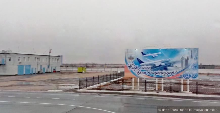 Аэропорт Кызылорды