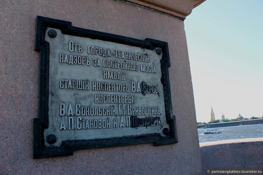 Памятная табличка на колонне Троицкого моста.