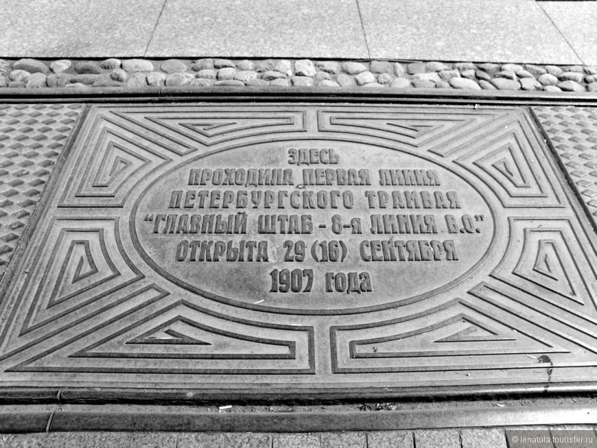Памятная плита на трамвайных путях