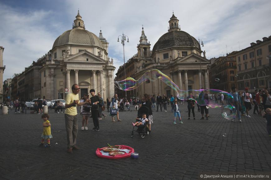 Пьяцца дель Пополо (итал. Piazza del Popolo — «Народная площадь»). На радость детям мужчина делает невероятные мыльные пузыри! Причем это у него не хобби, а основной вид деятельности, потому что каждый раз когда я проходил через площадь, то непременно встречал его!