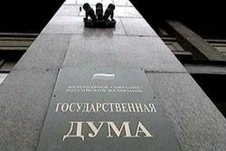 В Думу внесен законопроект о возврате средств туристам при форс-мажоре