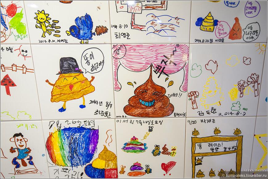 """Давайте посмотрим повнимательнее, что думают дети о теме нашего разговора. Жалею лишь об одном - мы не можем прочитать эти надписи на корейском. Но рисунки детей весьма убедительны. Думаю, что их основная направленность - санитария. Хотя, что означает вот эта """"кучка в шляпе и на ножках"""" - непонятно!"""