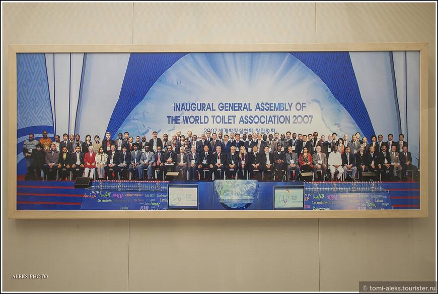 """На одной из фотографий выше вы уже могли заметить название """"Всемирная туалетная организация"""". Эта не совсем обычная организация появилась в Сингапуре в 2001 году. Ее основали как раз на конференции, посвященной санитарии. Меня удивляет, в данном случае, что это произошло не в Европе, а именно в Азии! На эту конференцию съехались делегаты из многих стран мира. Оказывается, в мире существует 17 национальных туалетных ассоциаций."""