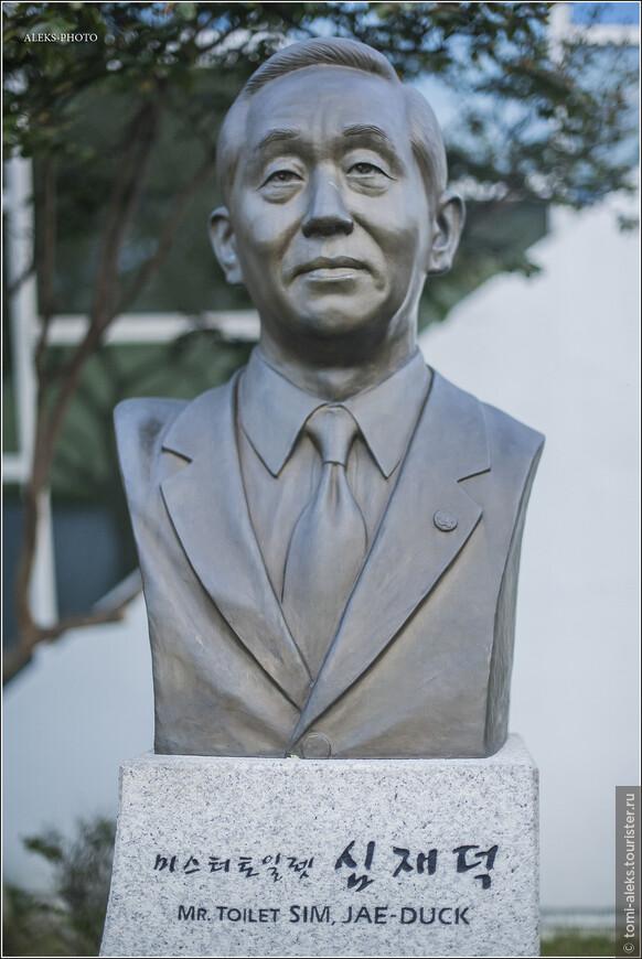 Вот и бывший мэр Сим Чэ Дук - собственной персоной. Прославился он тем, что боролся за чистоту общественных туалетов. За что и получил такой высокий титул. Надо сказать, что практически все уличные туалеты, которые мы встречали во всей Южной Корее, были очень чистыми. В некоторых из них помимо журчания воды играла музыка. Так что склонность корейцев к чистоте очевидна.