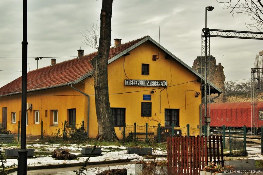 Поездом тоже можно добраться сюда из Белграда, но это будет гораздо дольше