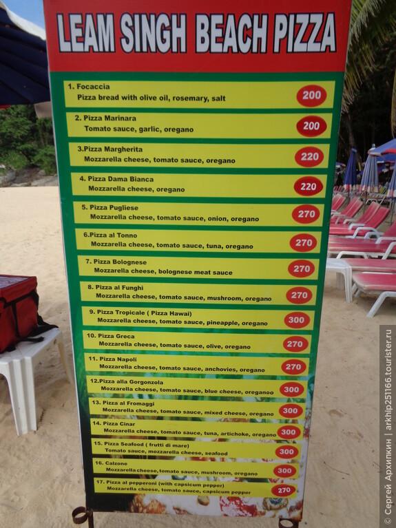 Вот такие цены на самом пляже в одном из кафе- цены указаны в батах - умножаем на два и получаем цены в рублях