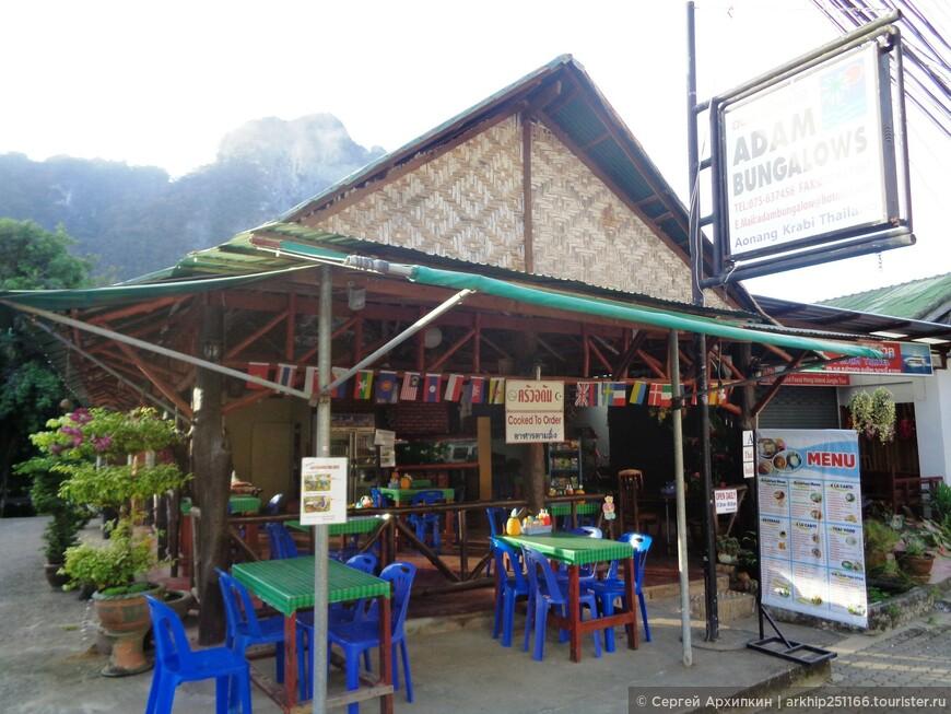 Ресепшн и кафе моего отеля выходило как раз на центральную улицу Ао Нанга