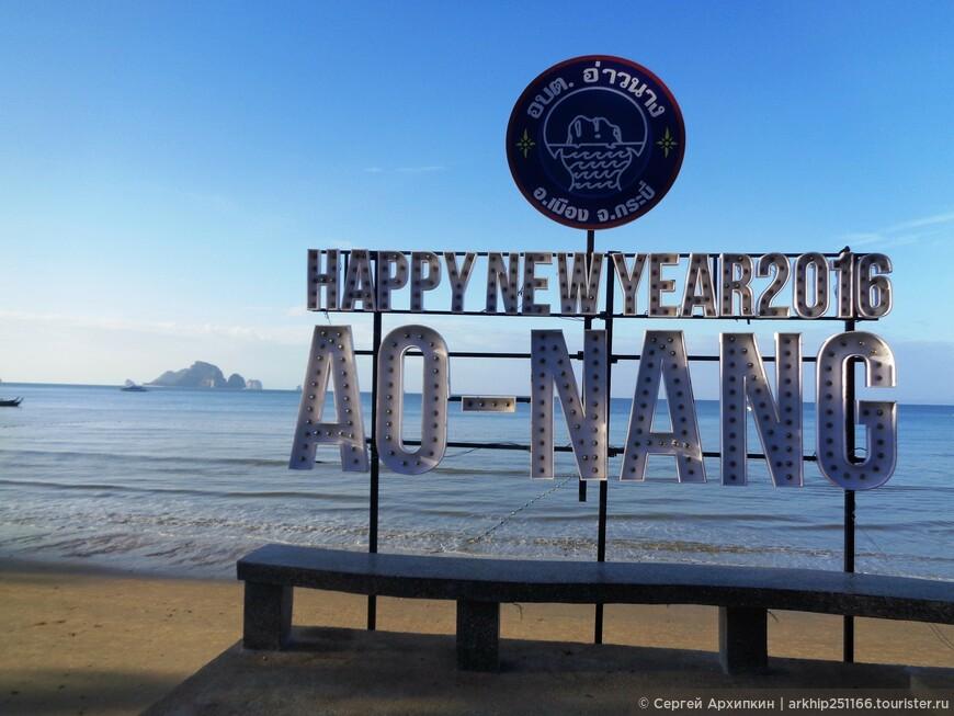 Вот такая вывеска встретила меня на Новый год на центральном пляже Ао Нанга. Прилетел я в аэропорт Краби, из Янгона с пересадкой в Бангкоке.Затем на минивэне добрался из аэропорта до своей гостинице. Расстояние от аэропрта до Ао Нанга - около 30 километров