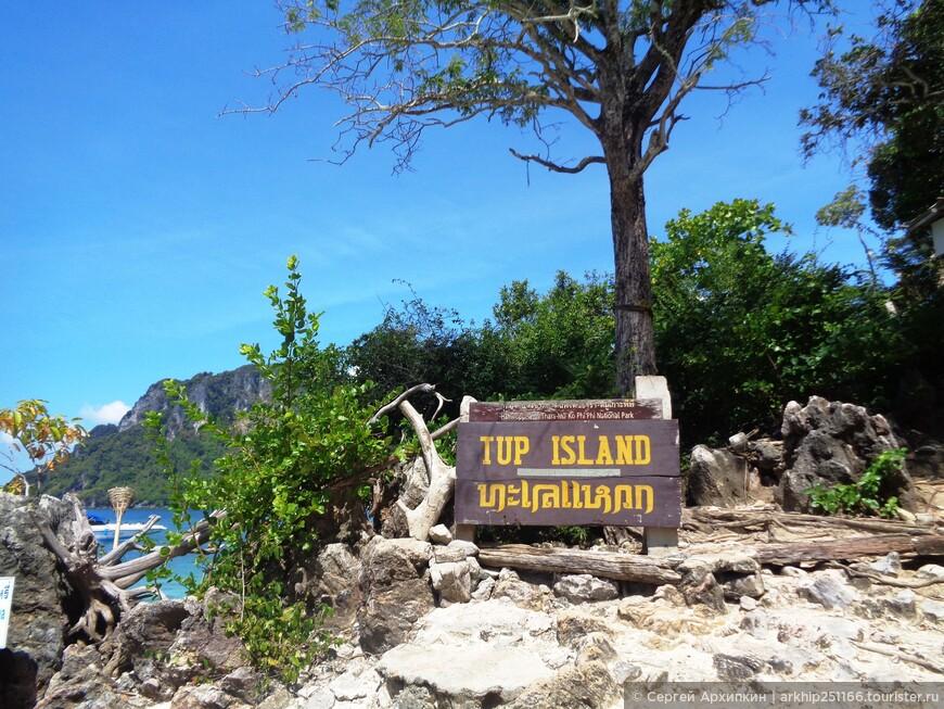 Остров Таб