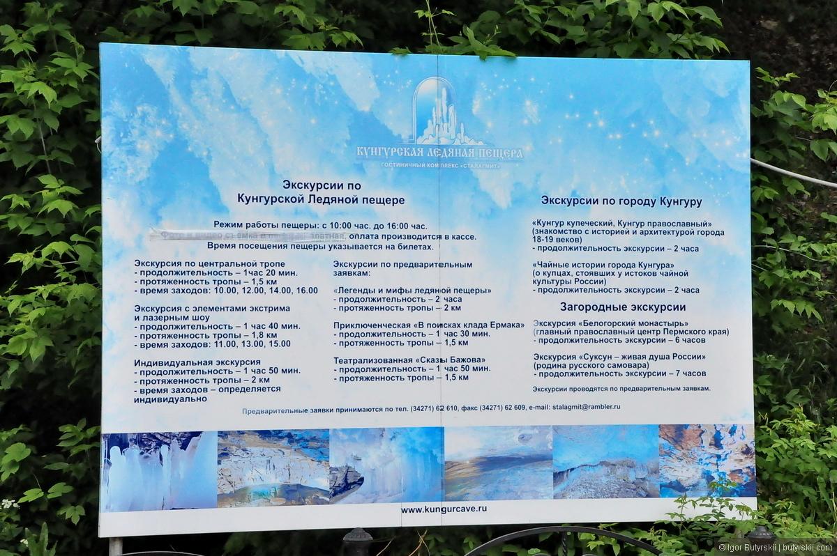 02. Расписание экскурсии и их виды. Стоимость в 15 году была на уровне 650 рублей с человека., Кунгур — Ледяные пещеры