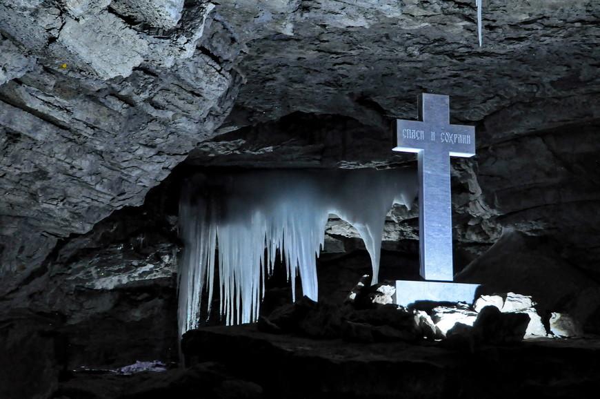 16. Когда-то давно в ледяных гротах пещеры древние жители хранили продукты, но все равно при этом считали это место «входом в ад».