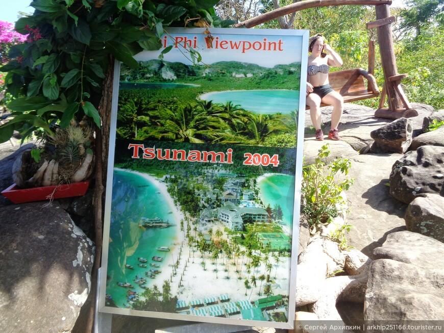 Напоминание о цунами - которое в 2004 году очень сильно разрушило Пхи-Пхи