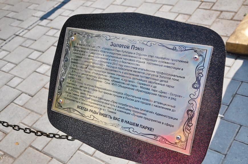 16. Судя по надписи предыдущими лауреатами были Диснейленд, Порт Авентура и Леголенд. Присутствие в этом списке Цветного бульвара из Тюмени ставит под вопрос адекватность людей раздающих пони.