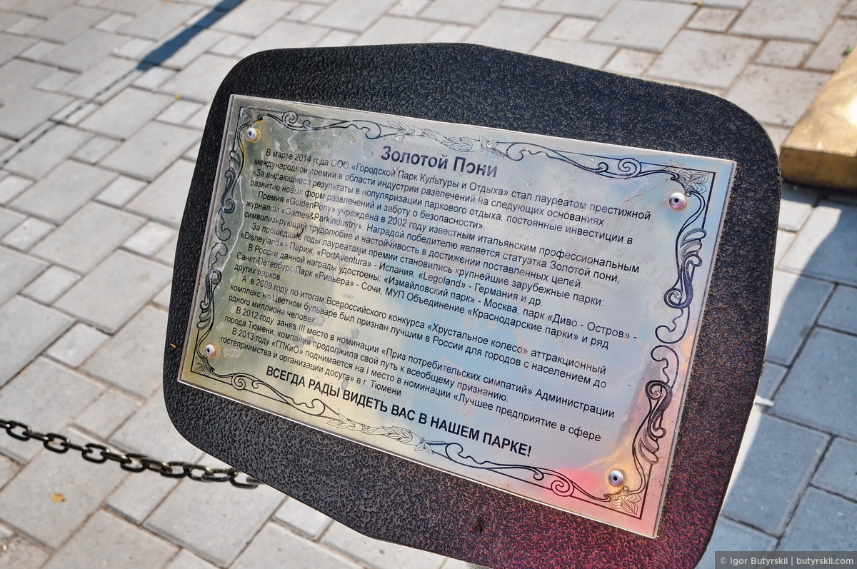 16. Судя по надписи предыдущими лауреатами были Диснейленд, Порт Авентура и Леголенд. Присутствие в этом списке Цветного бульвара из Тюмени ставит под вопрос адекватность людей раздающих пони. , Тюмень — Цветной бульвар