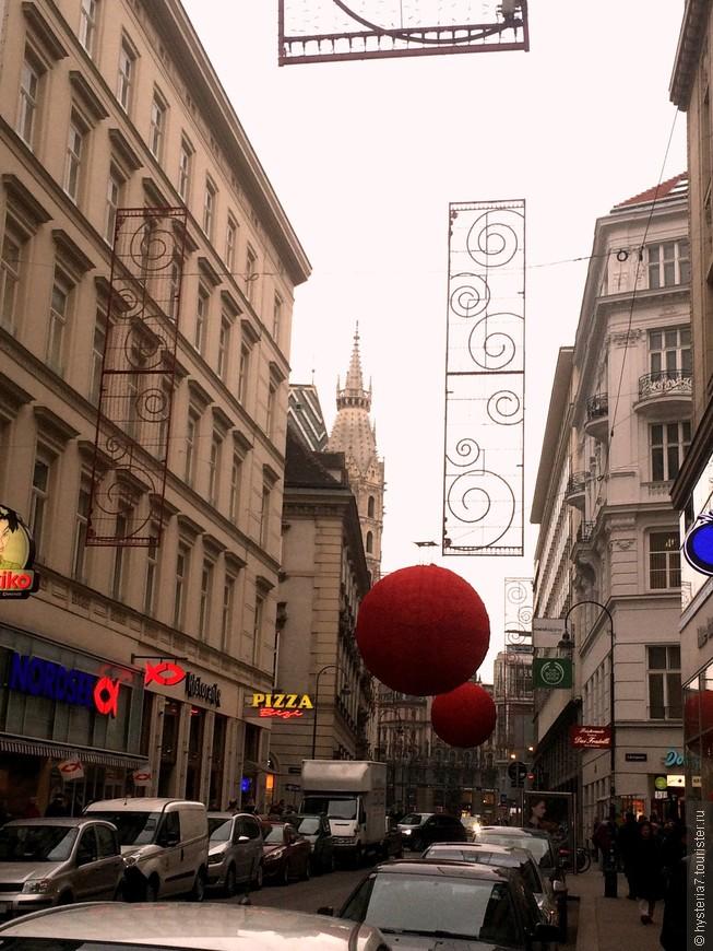 В Рождество и без того прелестные улицы Вены массивно украшены разной атрибутикой праздника - вот например огромные шары.