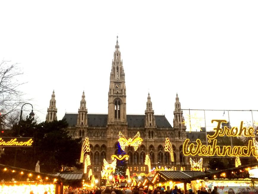 Главная ярмарка у Венской Ратуши - множество огней, подарков и куча народа.