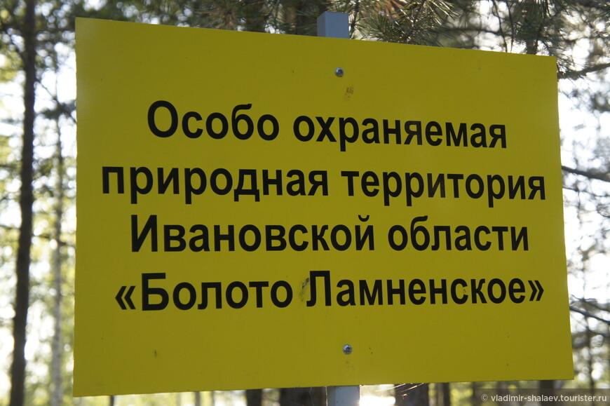 Если поехать из Южи в другую сторону, в направлении посёлка Талицы, попадаешь в зону болот. Всё это особо охраняемые территории, главным образом от нерадивых туристов. Жечь костры здесь можно только в определённых местах, на стоянках туристов. Кругом торфянники, которые могут воспламениться даже от маленькой искры.