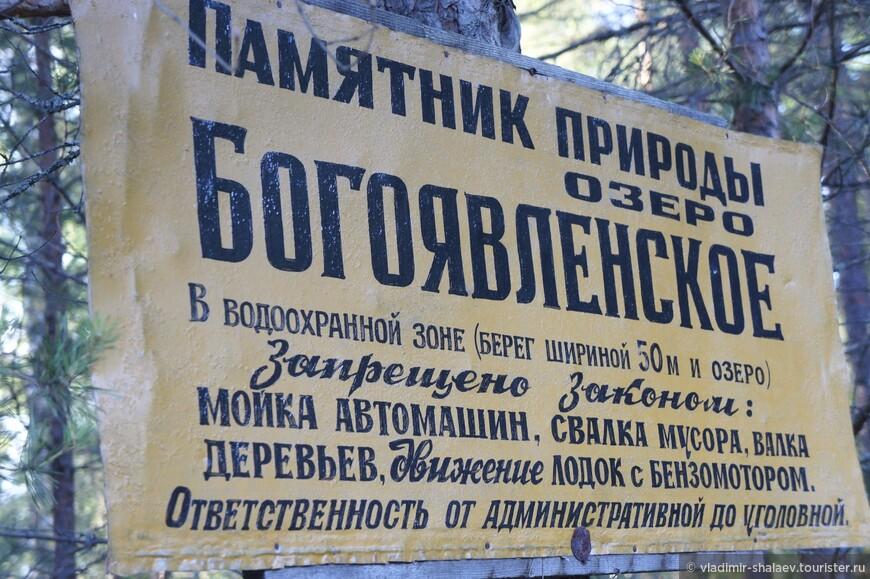 Богоявленское озеро - одно из крупнейших в Ивановской области, как раз находится в пределах торфяного болота Ламненское.
