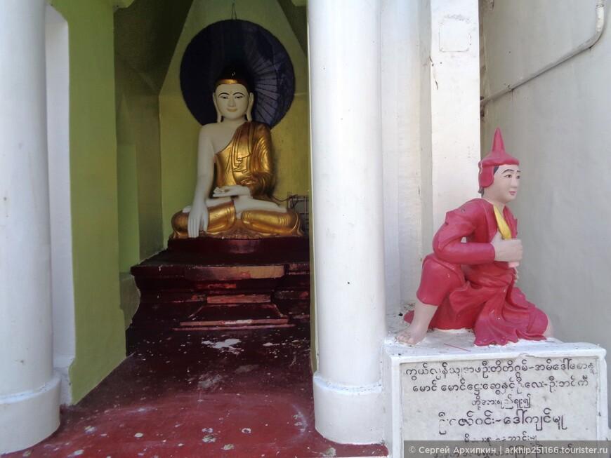 В Шведагоне хранятся реликвии 4-х Будд - посох Какусанджи, водяной фильтр Конагаманы, часть туники Кассапы и восемь волос Гаутамы