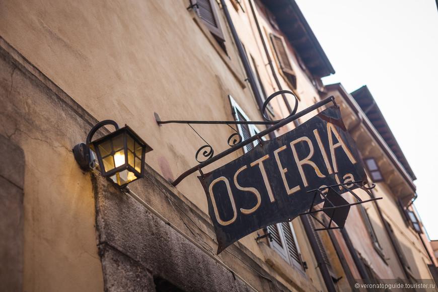 """Термин """"Остерия"""" происходит от латинского """"hospite"""" .   """"Hospite"""" осталось почти во всех романских языках, с двойным смыслом """"кто дает гостеприимство"""" и """"те, кто получают гостеприимство."""""""