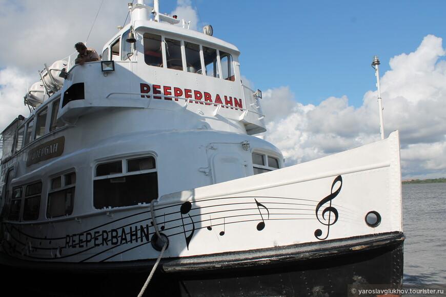 "Вот на таком корабле ""Reeperbahn"" мы совершим водную прогулку по фортам Кронштадта."