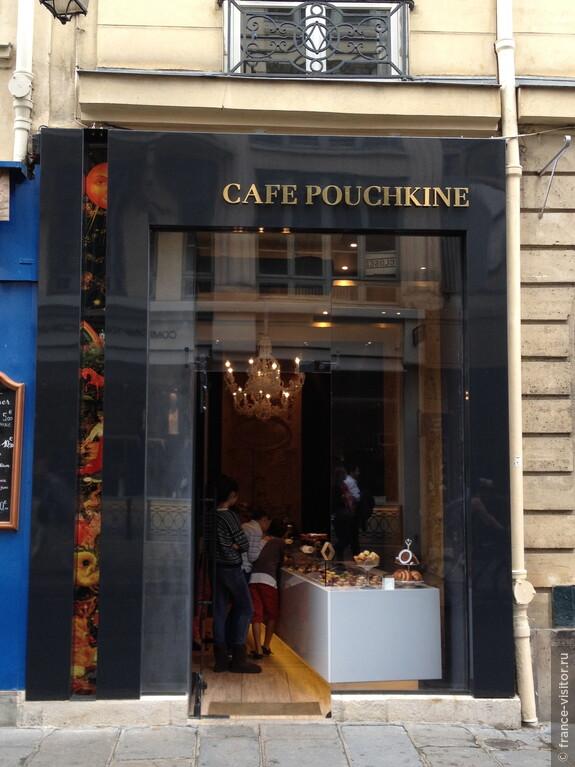 """Кафе """"Пушкин"""" стало очень модной сетью экзотических русских кафе с обязательным для французов """"пирошками"""""""